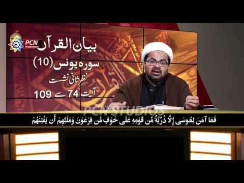 """Bayan ul Quran """"Sura e Younis"""" Dars 12 - Hujjatul Islam Maulana Mohammad Raza Dawoodani"""