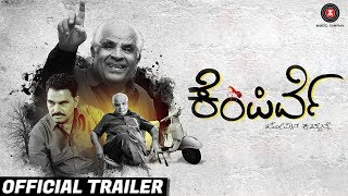 Kempirve Official Movie Trailer | Dattanna, Sayaji Shinnde, Umesh Banakar, Laxman, Bhasi B & Raj K