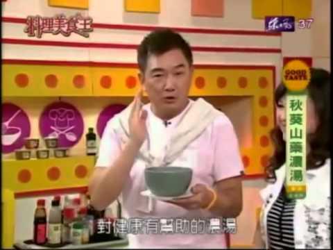 台綜-料理美食王-EP 040-20140919 秋葵山藥濃湯