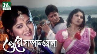Super Hit Bangla Movie: O Re Sampanwala | Ferdous, Mousumi , Humayun Faridi | Full Bangla Movie