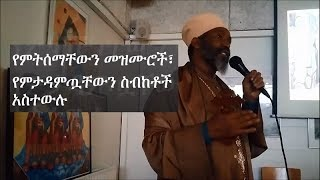 Ethiopian Orthodox Tewahedo  But examine everything carefully  Sibket