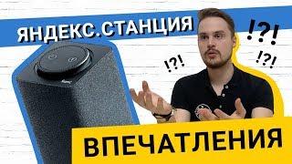 Яндекс.Станция / Спустя неделю активного использования