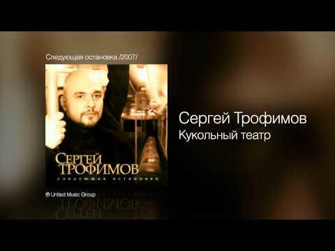 Сергей Трофимов - Кукольный театр