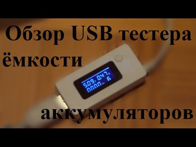 Програама Для Определение Емкости Батареи Андроид