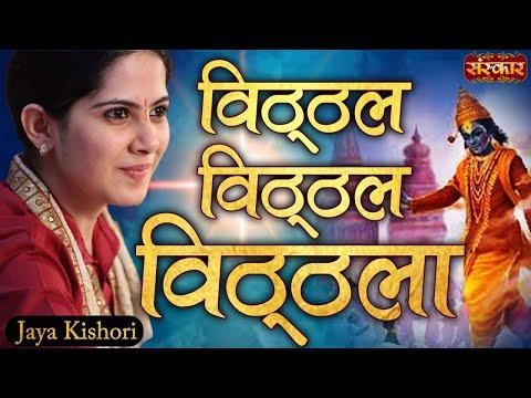Vitthal Vitthal Vitthala Pandurang Vitthala - Shyam Tharo Khatu Pyaro - Jaya Kishori video