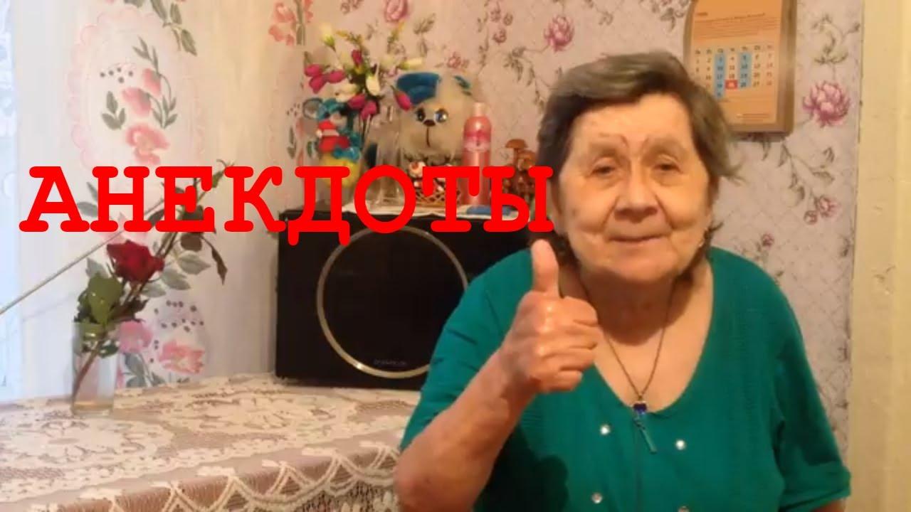 Бабка Рассказывает Анекдоты