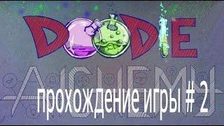 Игра алхимия прохождение 390 элементов