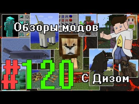 Обзор модов#120(Глобальный 11) - Лилипуты/Великаны!
