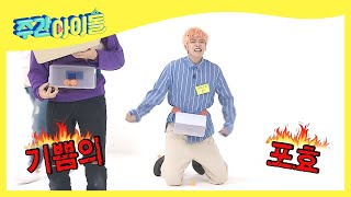 (Weekly Idol EP.321) Game Genius CROSS GENE SHIN [?? ?? ???? ?]