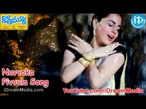 Kothimooka Movie Songs - Nuvvoka Pivvula Song - Krishnudu -...
