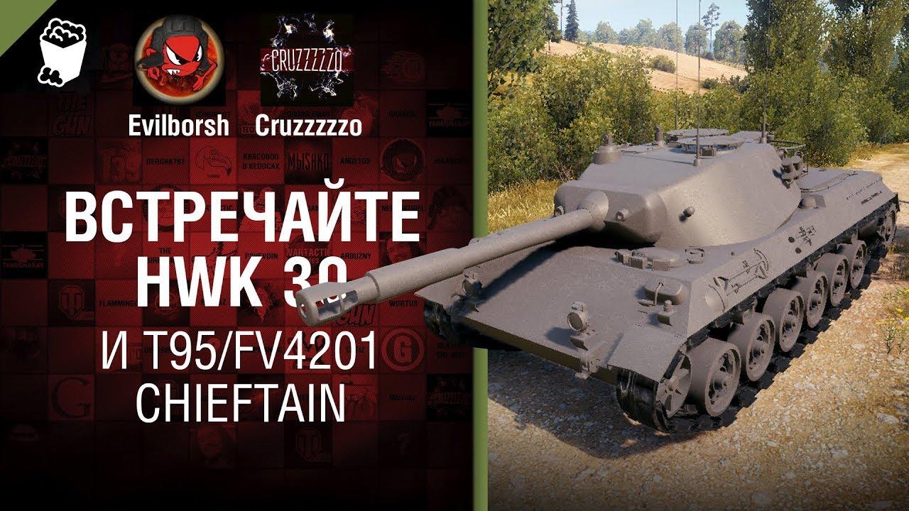 ВСТРЕЧАЙТЕ HWK 30 и T95/FV4201 Chieftain - Танконовости №261 - От Evilborsh и Cruzzzzzo [WoT]
