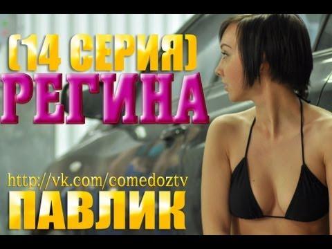 ПАВЛИК 1 сезон 14 серия