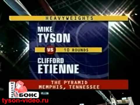Майк Тайсон - Клиффорд Этьен 56 (1) Mike Tyson vs Clifford Etienne