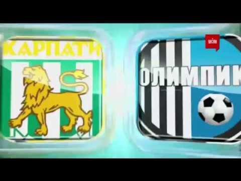Карпаты - Олимпик - 0:3. Обзор матча