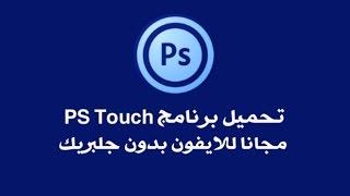 تحميل برنامج PS Touch للايفون مجانا