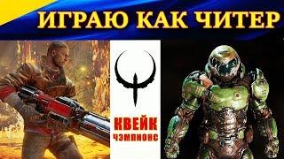 ИГРАЮ как ЧИТЕР. Геймплей за Doom Slayer и B.J. Blazkowicz. Quake Champions action gameplay