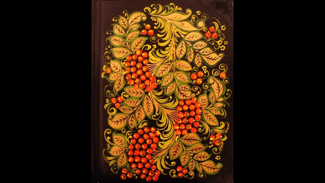 Как сделать роспись хохлома