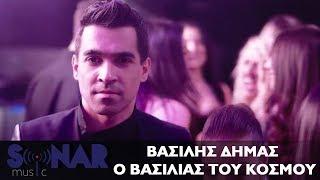 Βασίλης Δήμας - Ο βασιλιάς του κόσμου   Official Video Clip