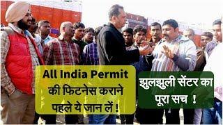 All India Permit की फिटनेस कराने पहले ये जान लें ! TVI