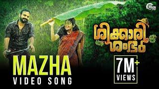 Shikkari Shambhu | Mazha Song | Kunchacko Boban, Shivada | Sreejith Edavana | Official