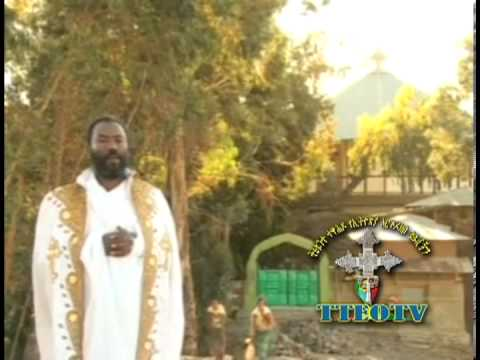 Ethiopian Orthodox Tewahedo Mezmur By Engidawork video