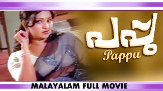 My Boss - Malayalam Full Movie - Pappu - Full Length Movie [HD]