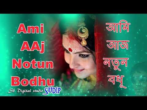আমি আজ নতুন বধূ/AMI AAJ NATUN BADHU