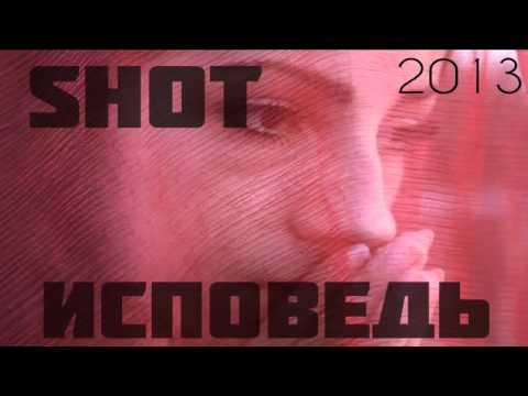 Shot -- Исповедь (2013)