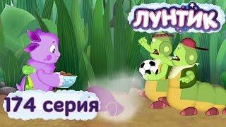 Лунтик и его друзья - 174 серия. Обмен