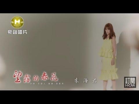 朱海君 VS NONO-望露的春花(官方完整版MV)HD【民視八點檔『春花望露』片尾曲】