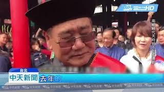 20190213中天新聞 南鯤鯓代天府神準? 名嘴:曾預言去年淹水