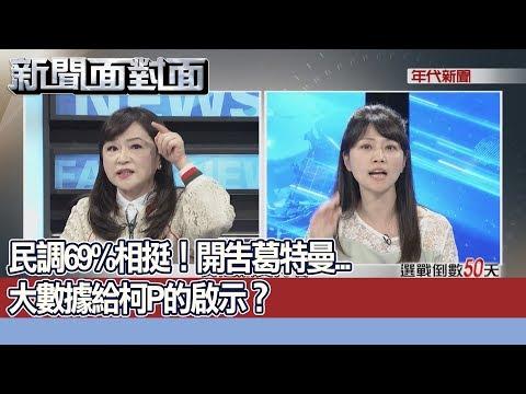 台灣-新聞面對面-20181005 集結!柯粉嗆「1124滅東廠」!屠殺負面外溢襲綠?