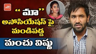 Manchu Vishnu Fires On MAA Over Sri Reddy Issue | Tollywood Casting Couch