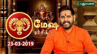 மேஷ ராசி நேயர்களே! இன்றுஉங்களுக்கு…| Aries | Rasi Palan | 23/03/2019