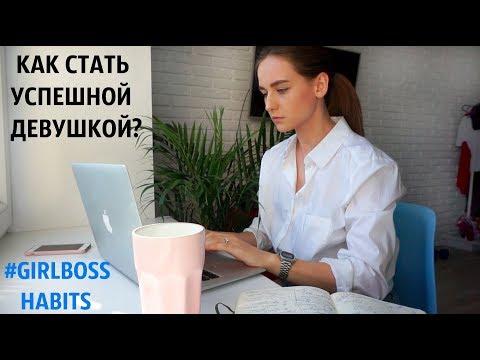 КАК СТАТЬ УСПЕШНОЙ ДЕВУШКОЙ ? | КАК ВСЕ УСПЕВАТЬ ? #GirlBossHabits