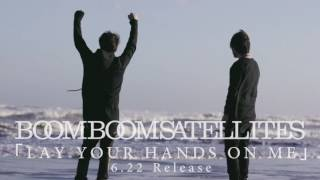 BOOM BOOM SATELLITES - 新譜「LAY YOUR HANDS ON ME」ティザー映像を公開 thm Music info Clip