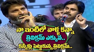 Pawan Kalyan About Trivikram Srinivas At Agnathavasi Audio Launch |Pawan Kalyan Speech|Agnyaathavasi