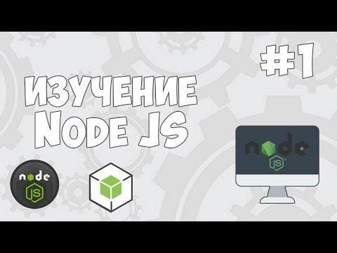 Уроки Node JS / #1 - Что такое Node JS и Express?
