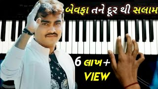 Bewafa Tane Dur Thi Salam - Jignesh Kaviraj New Song | Piano Casio Keyboard | બેવફા તને દૂર થી સલામ