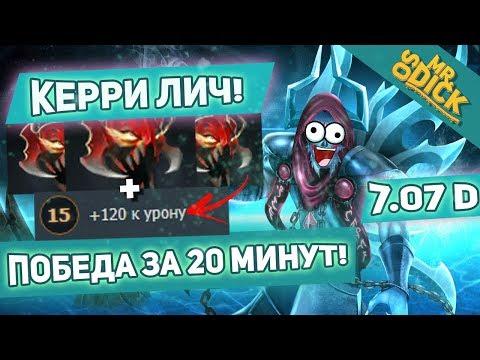 СОБРАЛ МОМ И СНЕС ЗА 20 МИНУТ ТРОН! КЕРРИ ЛИЧ! | LICH DOTA 2