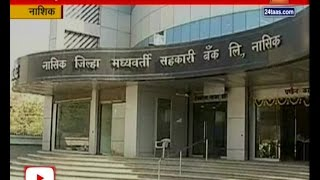 Nashik | Zilla Central Bank | New Decision To Farmer For Loan