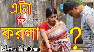 Download Kolkata Funny Video | kolkata vs Dhaka Return | Bangla Funny Video | Mojar Tv 3Gp Mp4