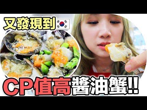 [Mira推薦必吃] 觀光客必去? 又發現到CP值高的醬油蟹的好地方!! feat Celia  | Mira 咪拉