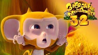 Забавные медвежата - Чудище ГУЛУ (Медвежата соседи) Мишки от Kedoo Мультики для детей