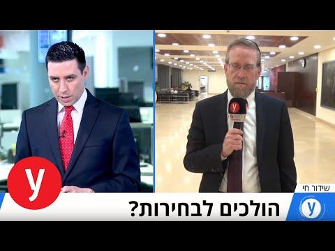 """הרכבת הממשלה או בחירות ריאיון עם ח""""כ יצחק פינדרוס יהדות התורה"""