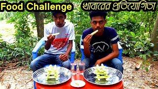 শসা খাওয়ার প্রতিযোগিতা    Food Eating Challenge Video     Food Challenge Bangladesh    BD All Types