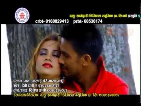 Ma Ta Unlai Promo  By Devi Gharti & Indra Raj Giri  -  Dang Swargadwari Digital Music video
