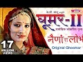 download lagu New Ghoomar Song 2018 | Naina Ra Lobhi Original | इतिहास का सबसे जबरदस्त घूमर गीत gratis