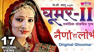 New Ghoomar Song 2018 | Naina Ra Lobhi Original | इतिहास का सबसे जबरदस्त घूमर गीत