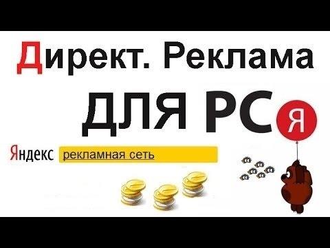 Что такое реклама в РСЯ? Настройка Яндекс Директ